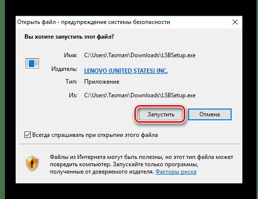 Подтверждаем запуск утилиты Lenovo Service Bridge
