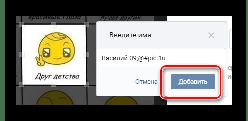 Подтверждение отметки постороннего человека на фотографии ВКонтакте