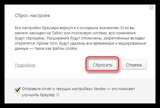 Подтверждение сброса настроек в Яндекс.Браузере