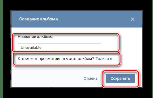 Подтверждение создания нового альбома в разделе видео ВКонтакте