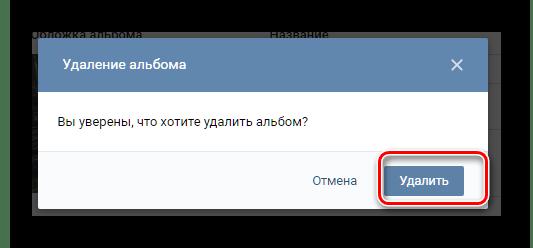 Подтверждение удаления альбома с фотографиями ВКонтакте