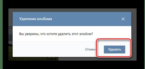 Подтверждение удаления альбома в разделе видео ВКонтакте