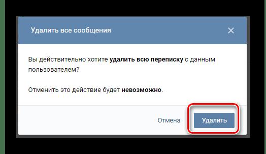 Подтверждение удаления диалога стандартными средствами ВКонтакте в разделе сообщения
