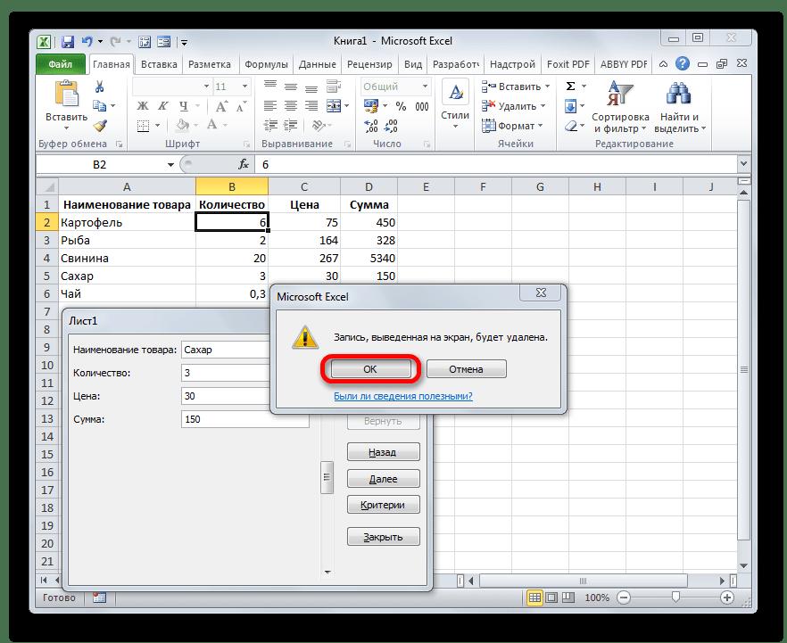 Подтверждение удаления строки в Microsoft Excel