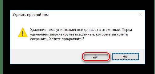 Подтверждение удаления тома в Управлении дисками