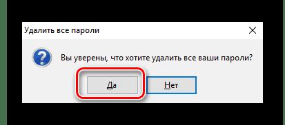 Подтверждение удаления в Mozilla