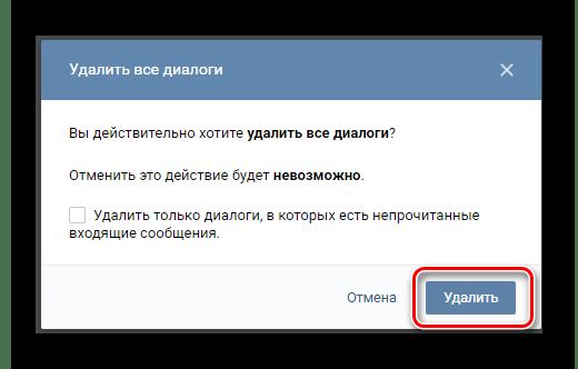 Подтверждение удаления всех сообщений с помощью расширения VK Helper