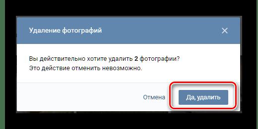 Подверждение удаления фотографий ВКонтакте через выделение
