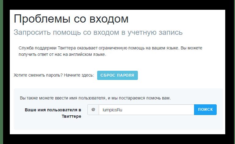 Поиск аккаунта при обращении в службу поддержки Twitter