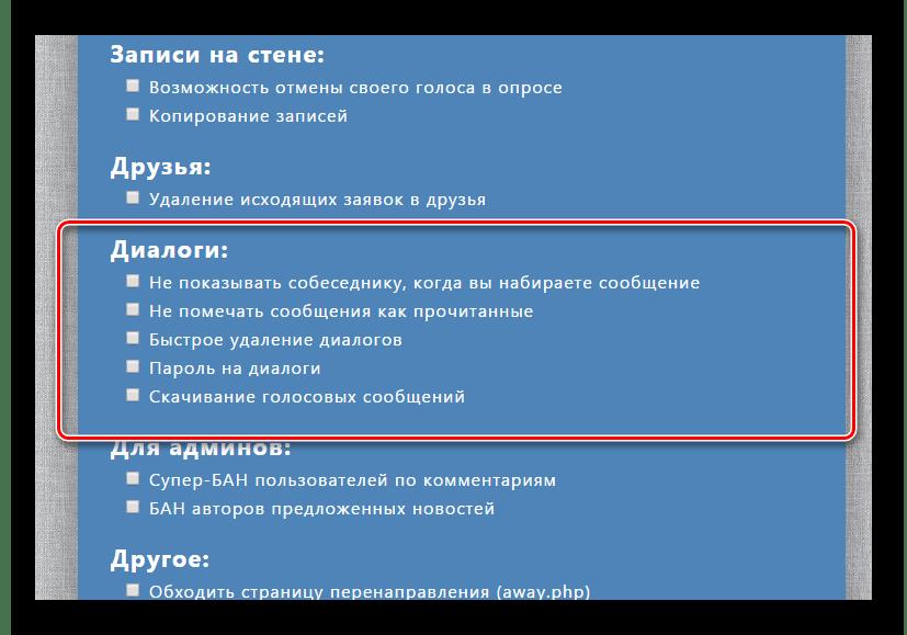 Поиск блока диалоги в настройках расширения VK Helper