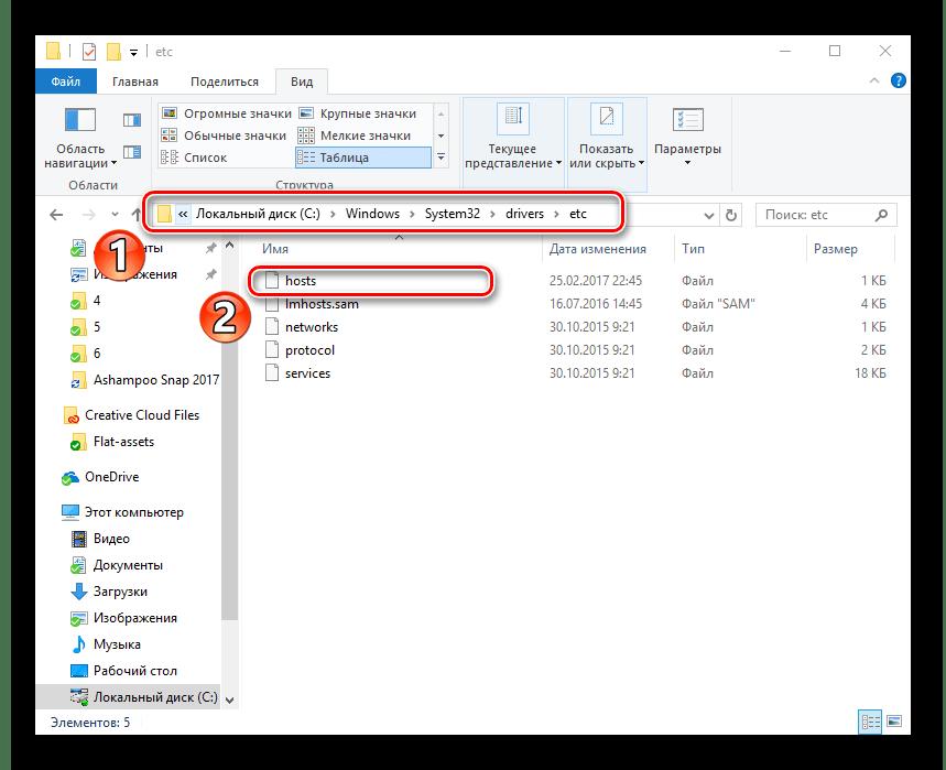 Поиск hosts файла