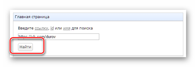 Поиск информации о странице ВКонтакте на сайте vkreg.ru.