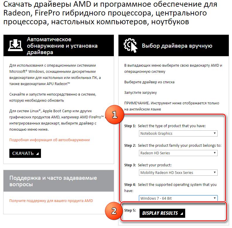 Поиск необходимых драйверов на официальном сайте AMD для устранения ошибки видеокарты на ноутбуке