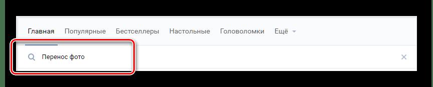 Поиск приложения перенос фото ВКонтакте
