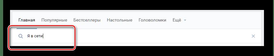 Поиск приложения я в сети ВКонтакте