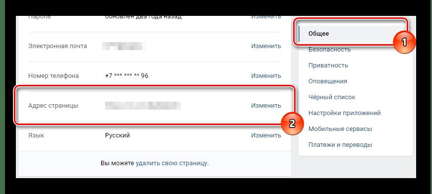 Поиск пункта адрес страницы в настройках ВКонтакте