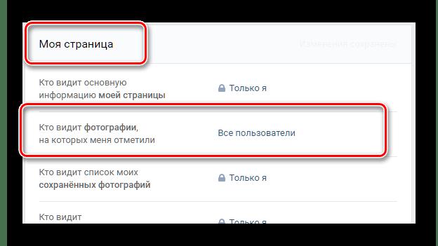 Поиск пункта настройки отмеченных фото в главных настройках ВКонтакте