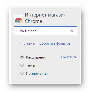 Поиск расширения VK Helper в магазине Google Chrome