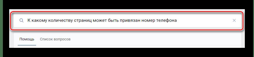 Поиск решения проблемы в разделе помощь ВКонтакте