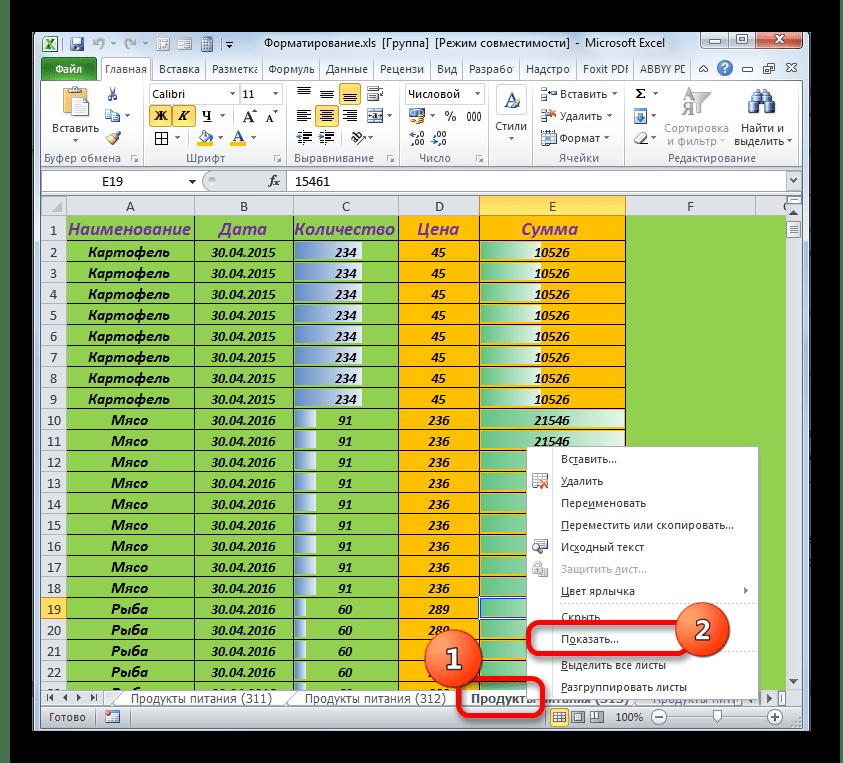 Показ скрытых листов в Microsoft Excel