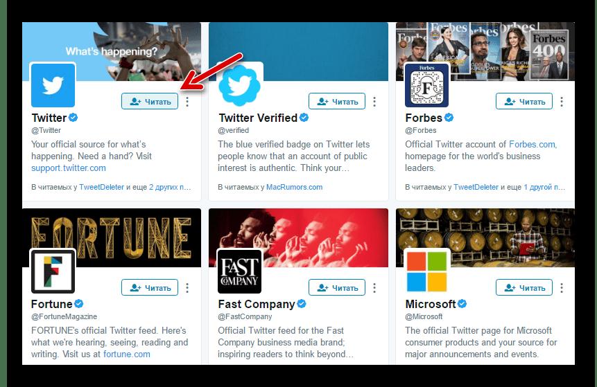 Полный список результатов поиска по имени в Twitter