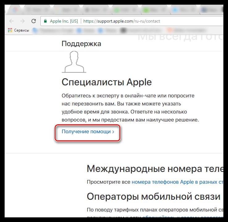 Получение помощи от Apple