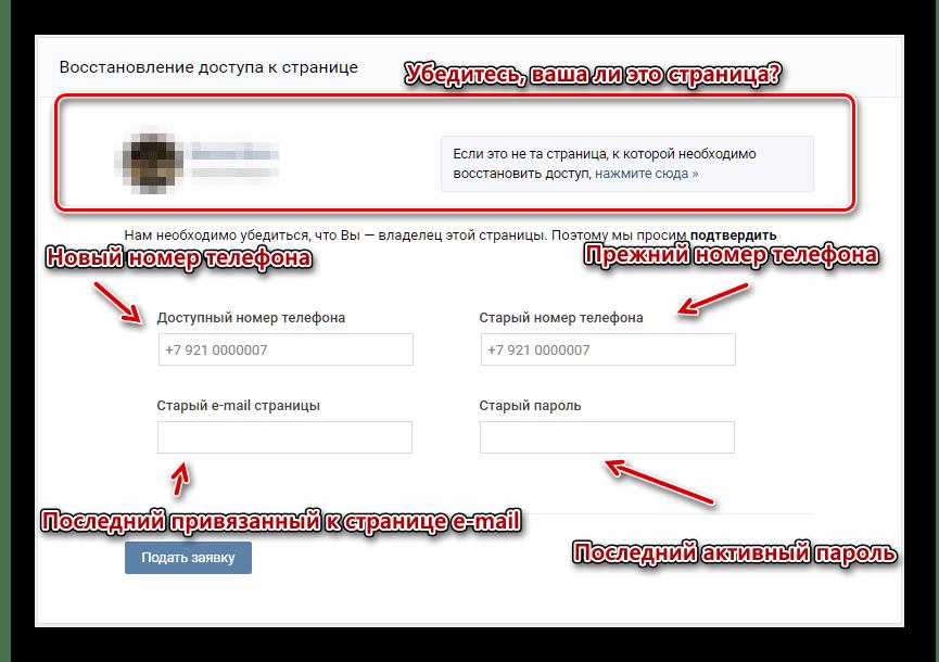 Поля для ввода данных для восстановления страницы ВКонтакте без телефона