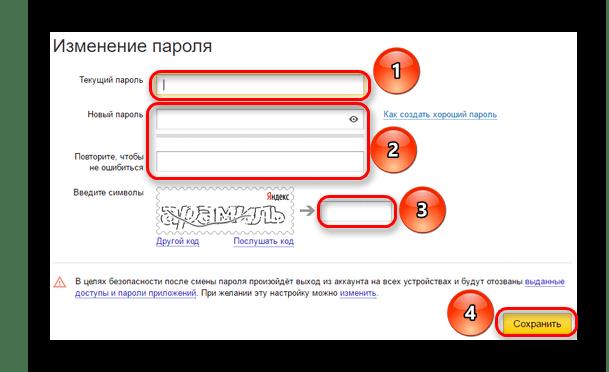 Поля для заполнения при смене пароля в Яндекс почте
