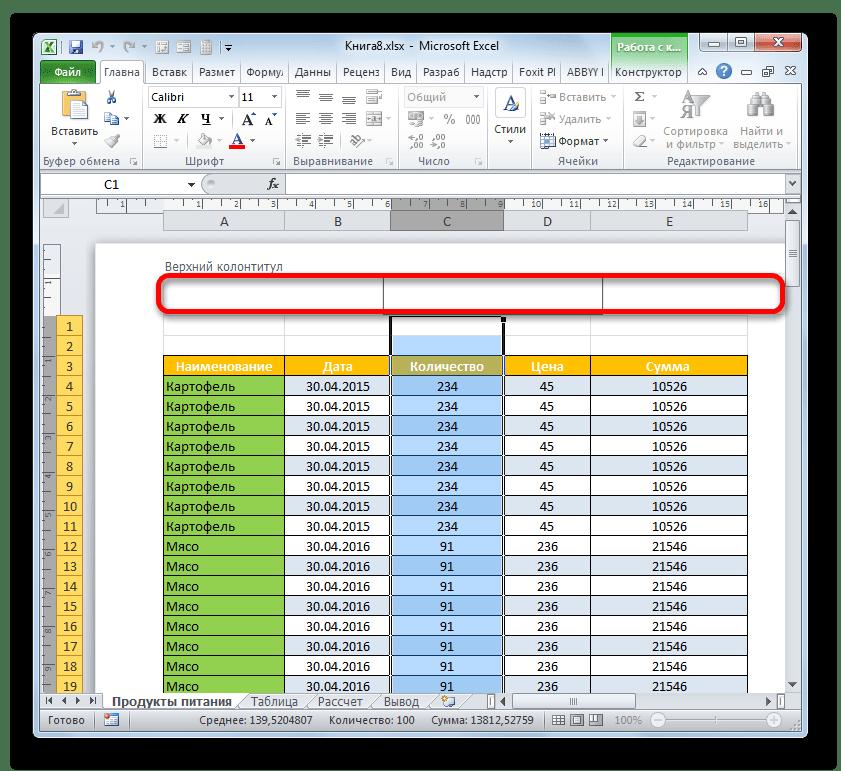 Поля верхних колонтитулов в Microsoft Excel