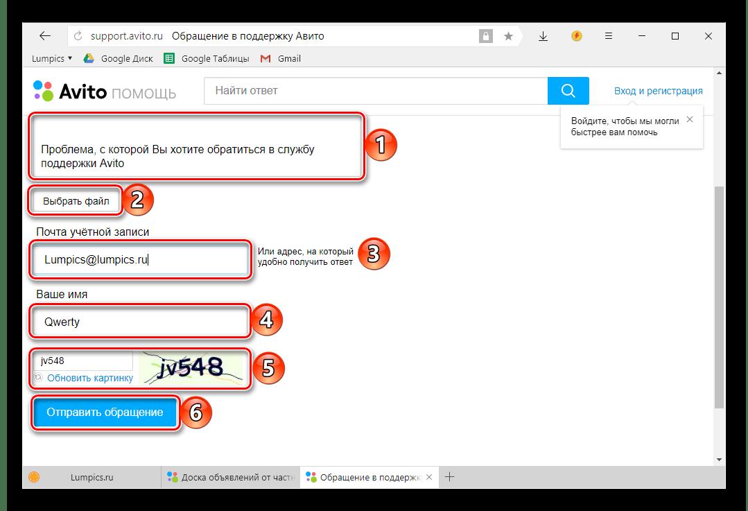 Пошаговое составление обращения в службу поддержки сайта Avito
