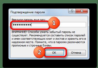 Повторное введение пароля в Microsoft Excel