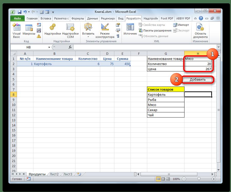 Повторный ввод данных в форму в Microsoft Excel