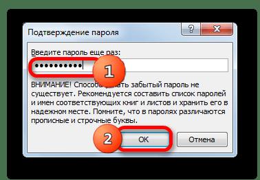 Повторный ввод пароля в Microsoft Excel