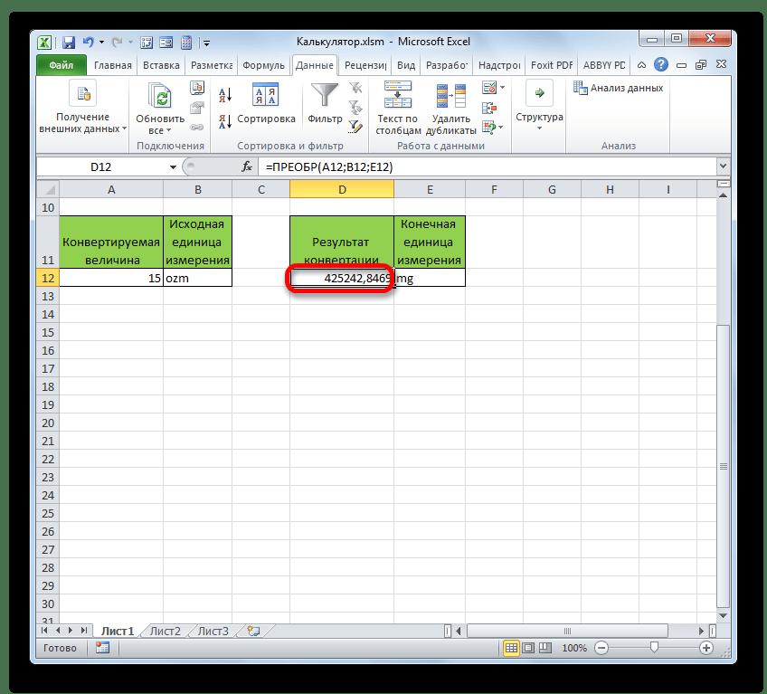 Повторный вычисления функции ПРЕОБР в Microsoft Excel