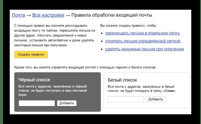 Правила обработки входящих сообщений в Яндекс почте