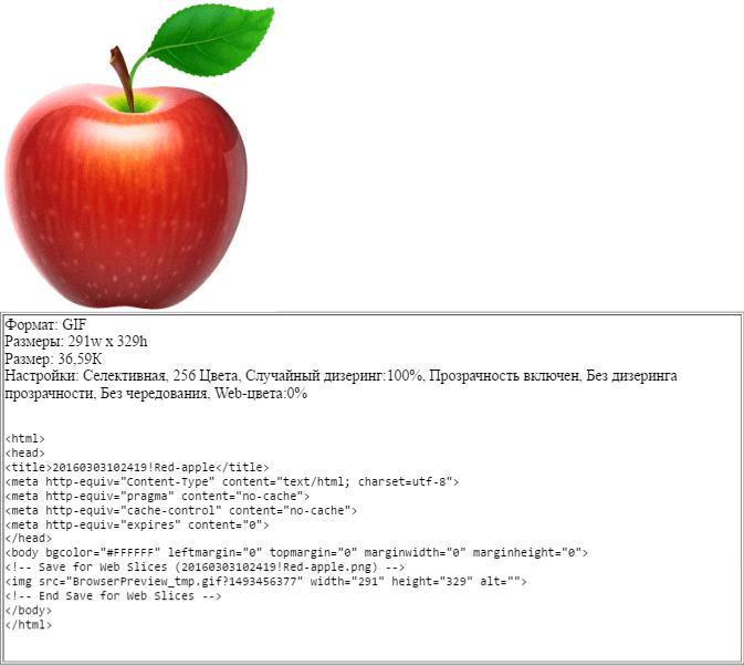 Предпросмотр изображения в браузере по умолчанию при сохранении гифки в Фотошопе