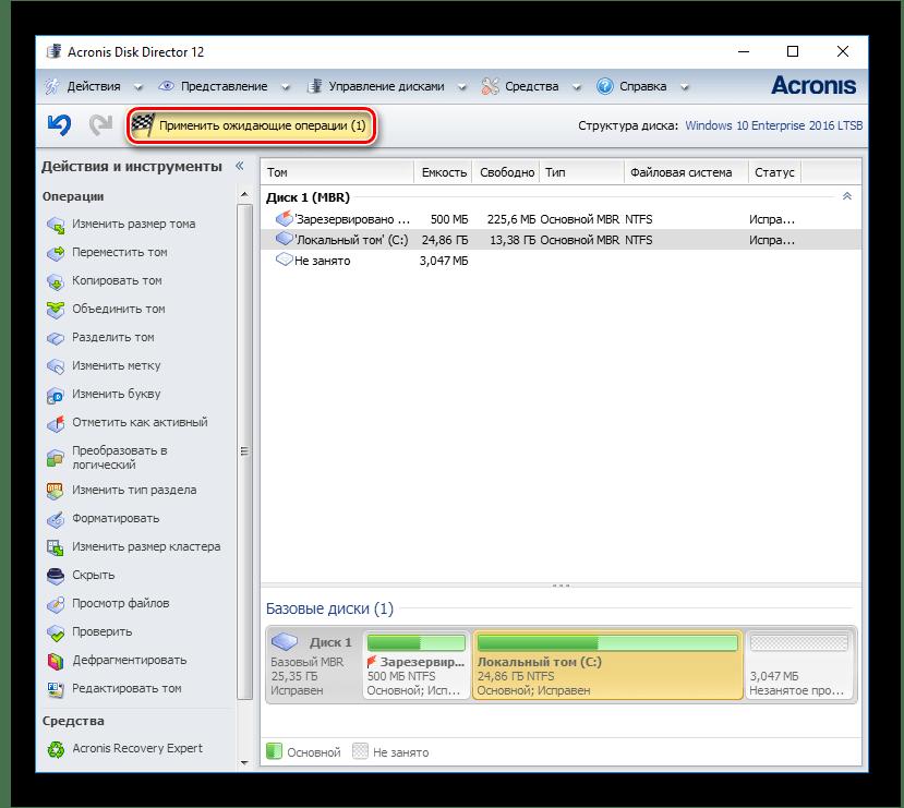 Применение ожидающей операции в Acronis Disk Director