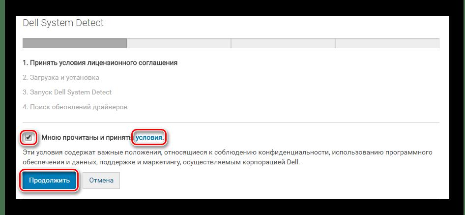 Принимаем лицензионное соглашение Dell