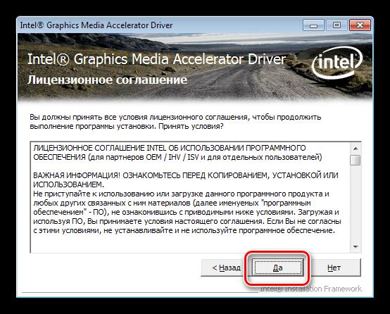 Принятие лицензионного соглашения при установке драйвера для интегрированной графики Intel в Windows