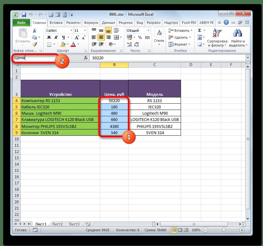 Присвоение имени диапазону через поле имен в Microsoft Excel