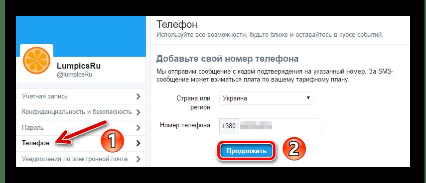 Привязываем номер мобильного телефона к учетной записи Twitter