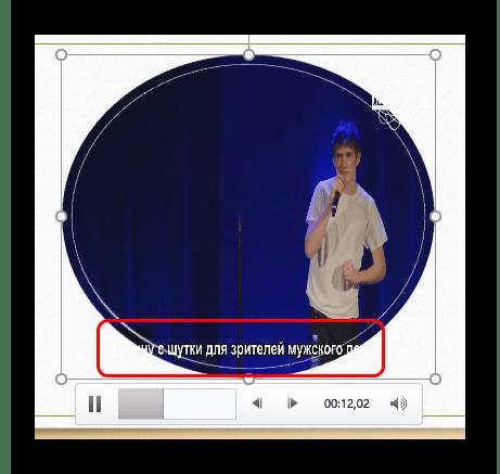 Проблема с обрезкой видео в PowerPoint