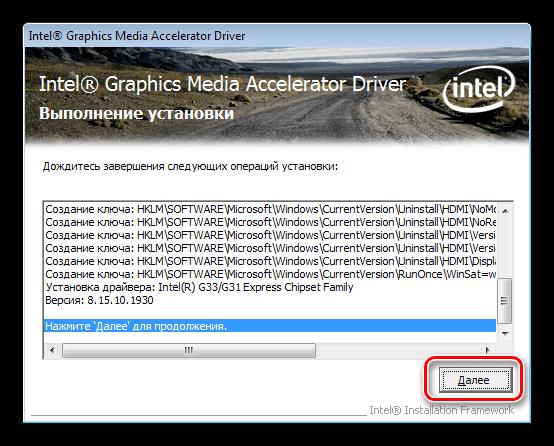 Продолжение процесса установки актуального драйвера для интегрированной графики Intel в Windows