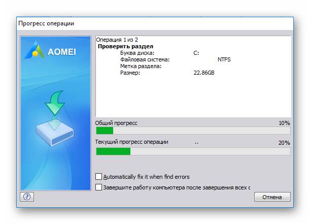 Прогресс выполнения объединения дисков в AOMEI Partition Assistant Standard