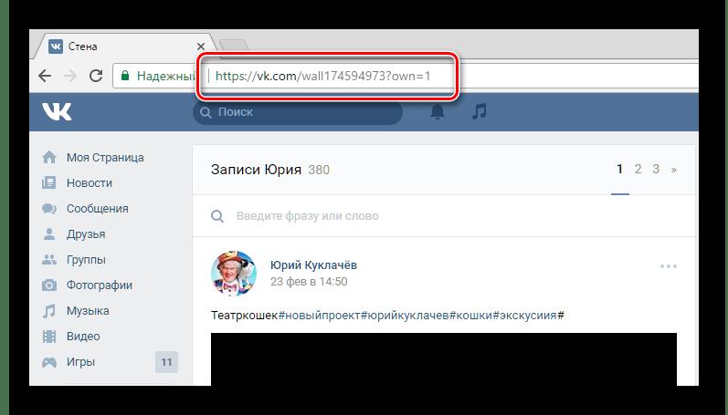 Просмотр адресной строки на странице с записями постороннего человека ВКонтакте