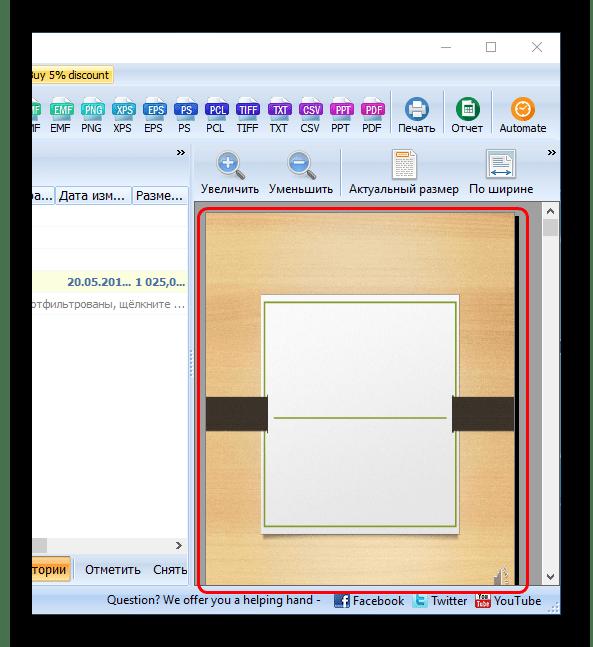 Просмотр документа в Total PDF Converter