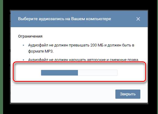 Как добавить музыку ВКонтакте
