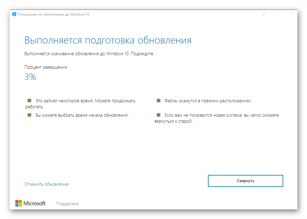 Процесс обновления Виндовс с помощью Windows 10 Upgrade