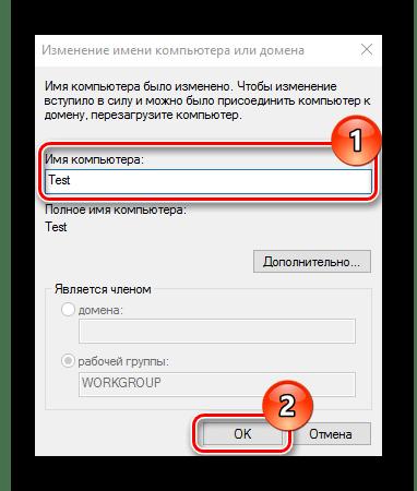 Процесс переименования ПК через свойства системы