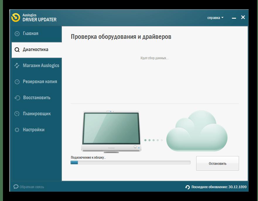 Процесс проверки оборудования в Auslogics Driver Updater